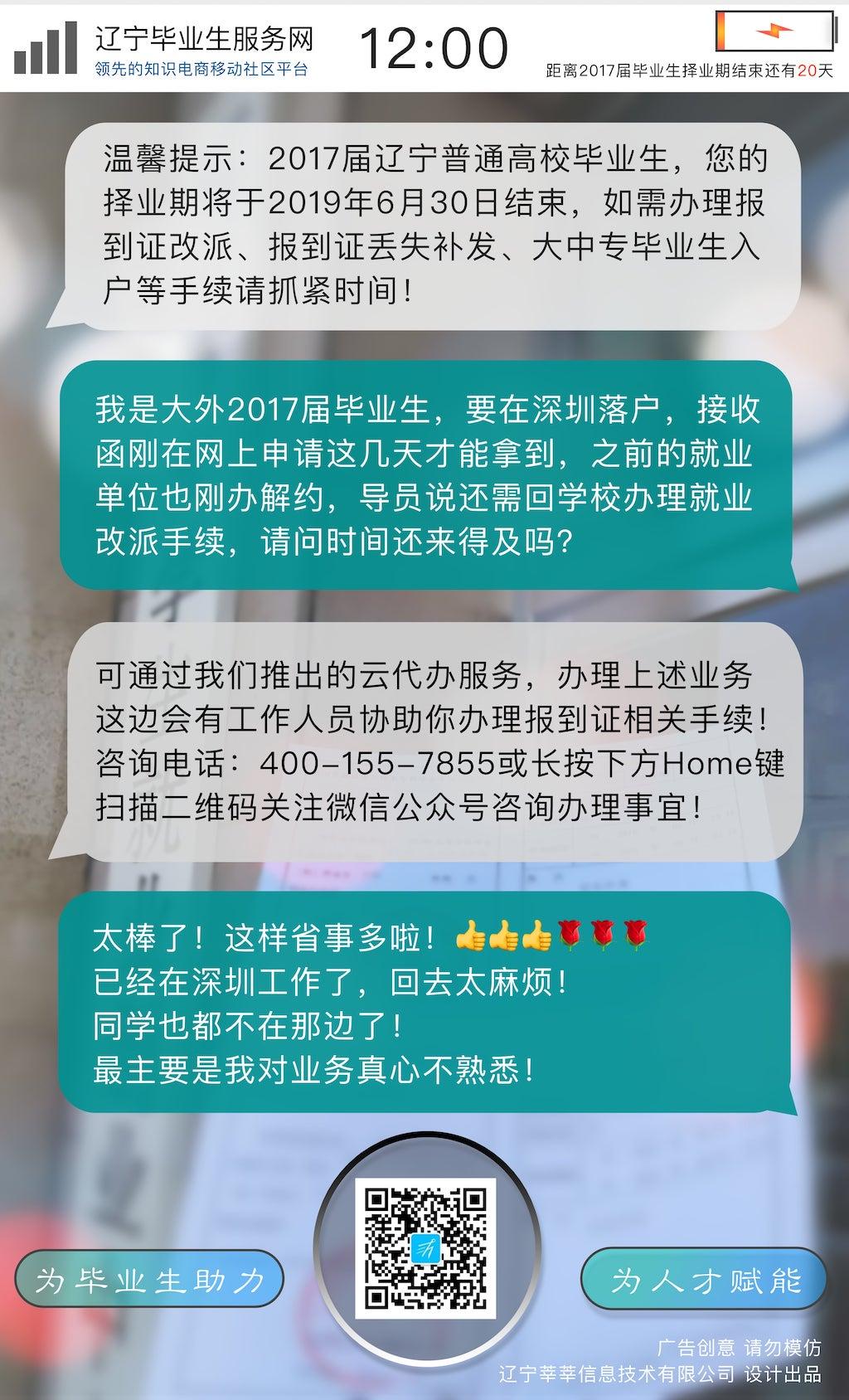 2017届辽宁省高校毕业生择业期临近,请抓紧时间办理改派手续!